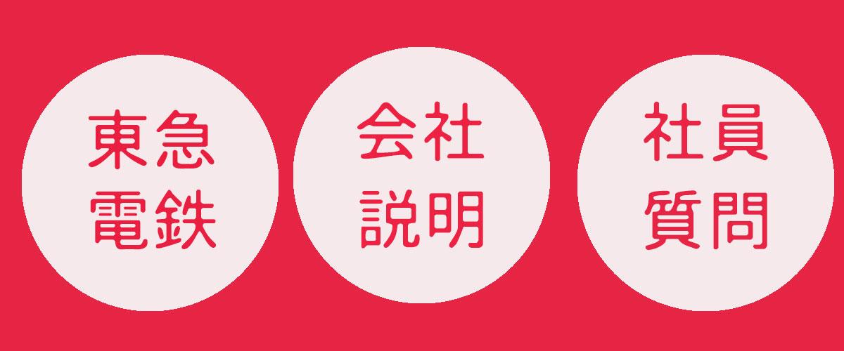 t-tokyu01