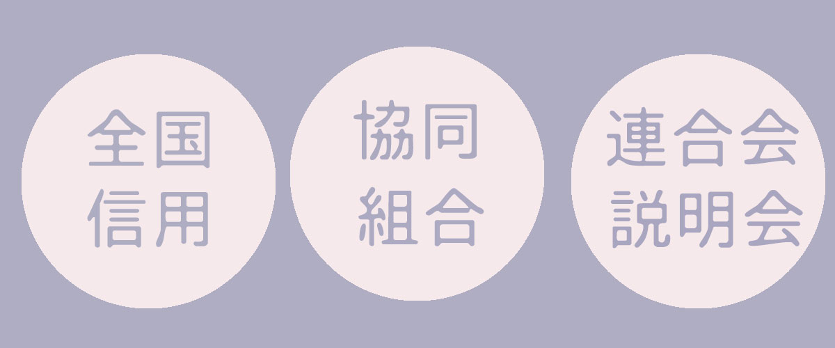 t-zenshinkumiren01