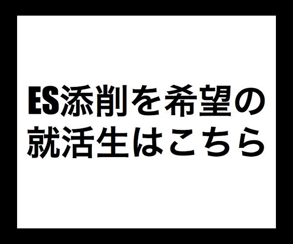 ES添削表示枠