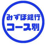 みずほ銀行GCF(コース別採用)質問会感想まとめ(1回目)