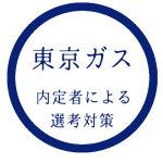 東京ガスの就活セミナーを受けてきた-仕事内容、選考対策について-