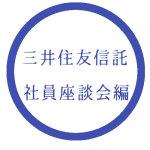 三井住友信託の社員座談会に行ってきた-強みと弱み、志望動機について-