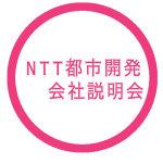 NTT都市開発の会社説明会を受けてきた