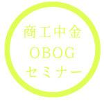 商工中金OBOGセミナーを受けてきた